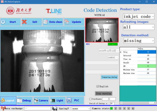 In-line Inspection Solution for Codes on Complex Backgrounds