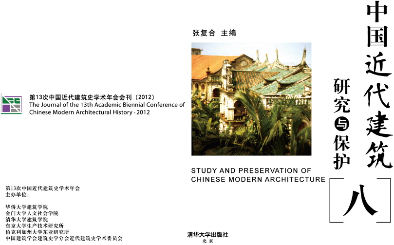 a chronology of the field of modern chinese architectural history